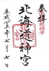 北海道神宮・御朱印
