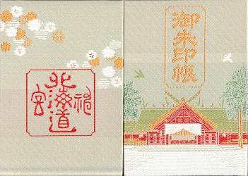 北海道神宮・御朱印帳