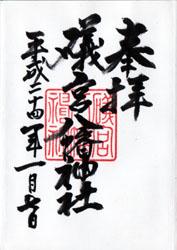 磯宮八幡神社・御朱印