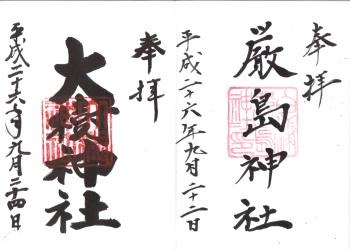 厳島神社・大樹神社・御朱印