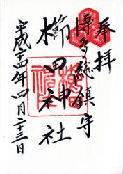 櫛田神社・御朱印