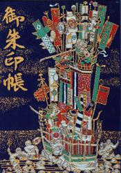 櫛田神社・御朱印帳