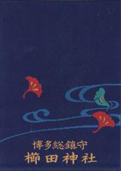 櫛田神社・御朱印帳2