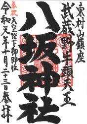 八坂神社・御朱印