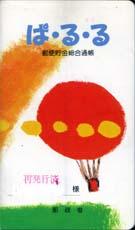 総合貯金通帳2