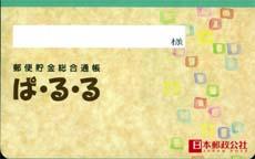 総合貯金通帳3